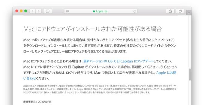 os-x-el-capitan-remove-adware-automatically