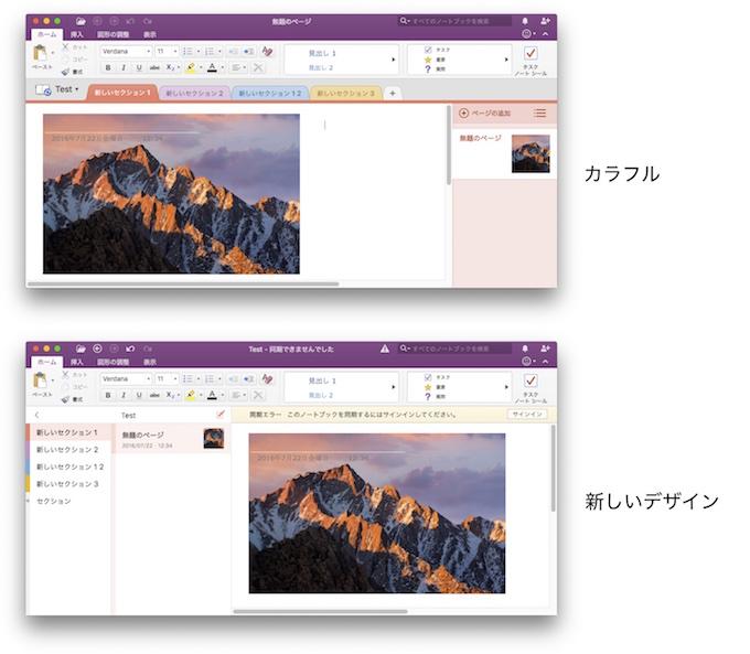 onenote-for-mac-new-design