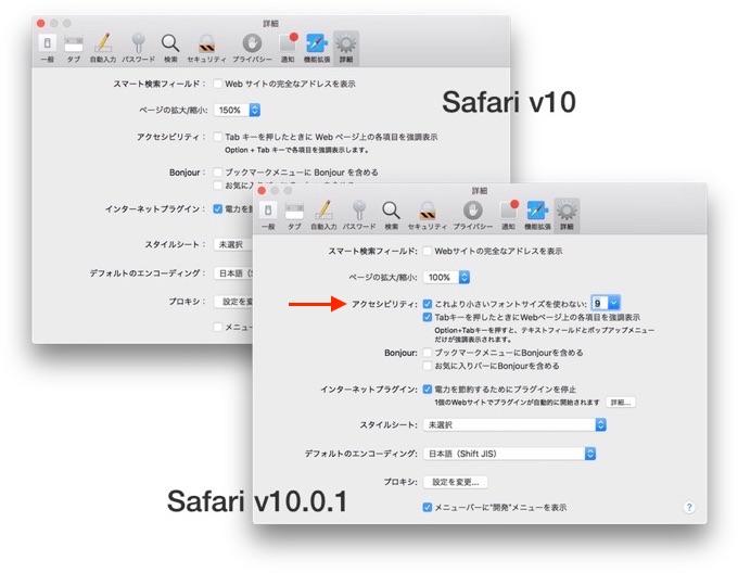 safari-10-0-1-font-option2