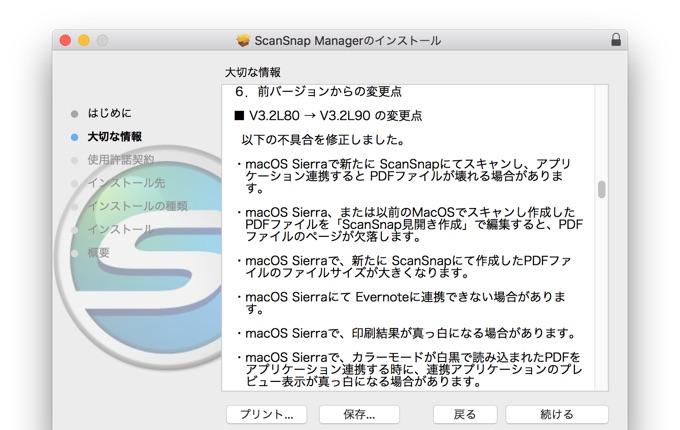scansnap-manager-v3-2-l90