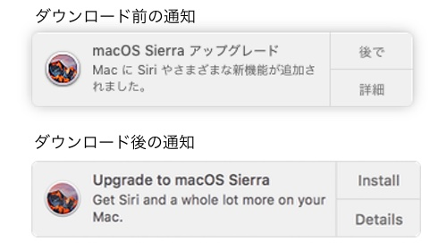 upgrade-to-macos-sierra-notification