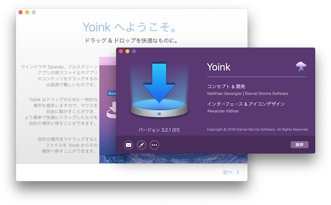 yoink-japanse-localized-hero