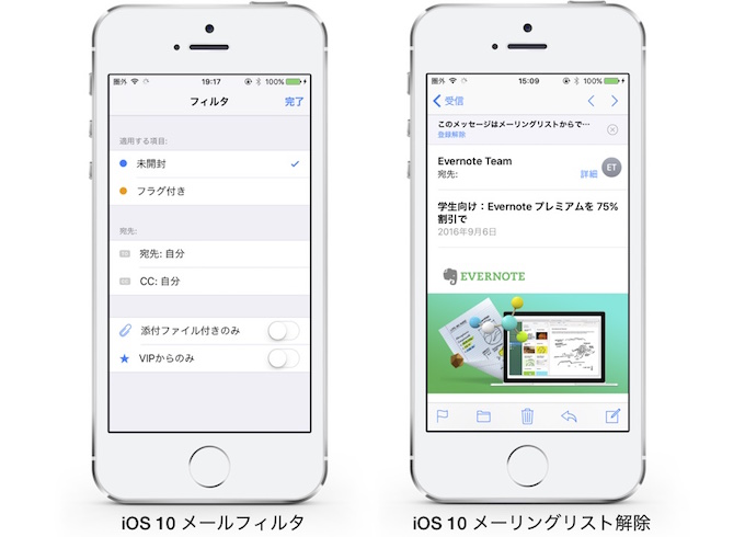 ios-10-mail-filter