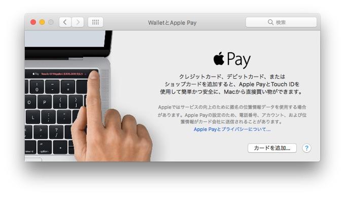 macos-sierra-10-12-1-apple-pay-wallet-pref