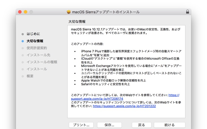 macos-sierra-10-12-1-pkg-update