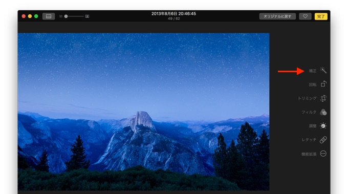 macos-sierra-photos-auto-enhance