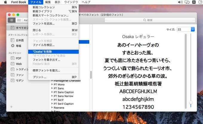 macos-sierra-font-book-re-download-img-1