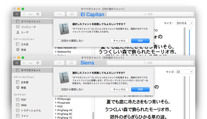 macos-sierra-font-book-re-download-img-2