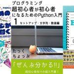 11月のKindle月替りセールでWebやDTM、プログラミングなどのIT・コンピュータ関連書籍が特別価格で販売中。
