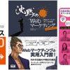 KindleストアでWebマーケティングやプレゼンテーションなどの関連書籍が50%OFFになる「広告&宣伝 選書キャンペーン」が11月10日まで開催中。