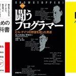 Kindleストアで日経BP社のIT・コンピュータ関連書籍が約40%ポイント還元になる連動セールが開催中。