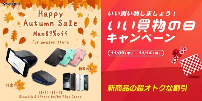 20161112-amazon-time-sale-spigen-inateck