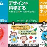 KindleストアでSBクリエイティブ発行の科学書籍が540円均一になる「サイエンスアイ新書キャンペーン」が11月24日まで開催中。