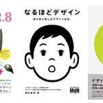 KindleストアでMdNやインプレス出版のデザイン関連書籍が999円になる「『デザイン』をきちんと復習・学習しよう」キャンペーンが11月24日まで開催中。
