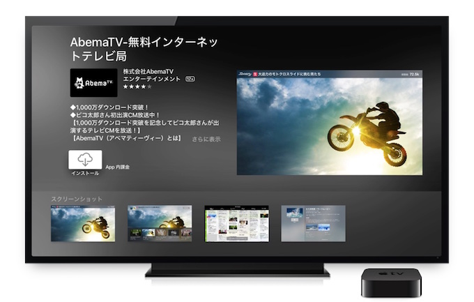 abematv-support-apple-tv-4g