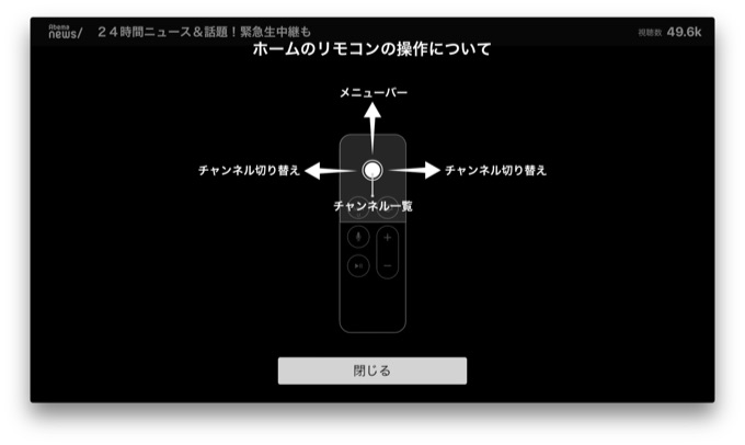 abematv-support-apple-tv-and-siri-remote