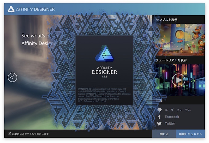 affinity-designer-v-1-5-2-logo