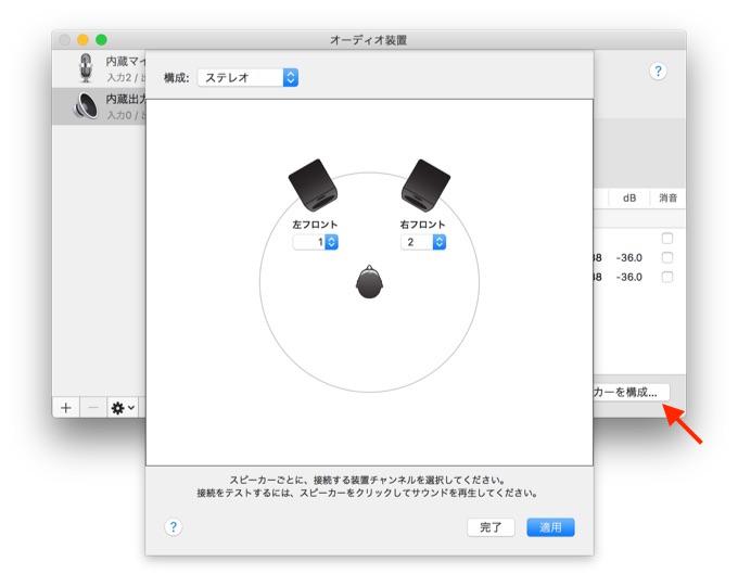audio-midi-setup-speaker-check