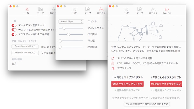 bear-note-app-japanese-menu