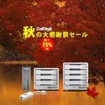 CalDigit、USB-C DockやThunderbolt Station2などを最大25%OFFで販売する「秋の大感謝祭 SALE」を開催中。