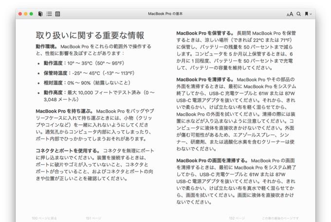 macbook-pro-important_handling_information