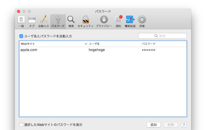 safari-v10-0-1-password-lock-before