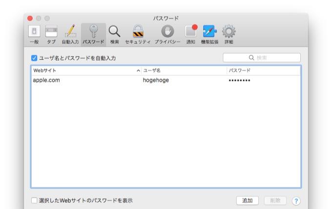 safari-v10-0-1-password-lock-before