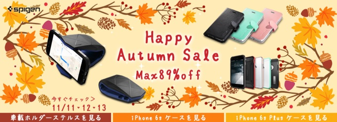 spigen-happy-autumn-sale-201611