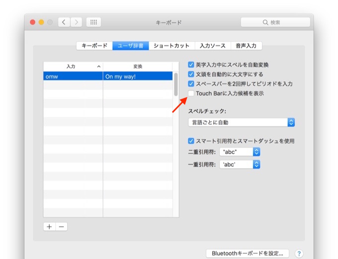 touch-bar-autocompletion-setting-2