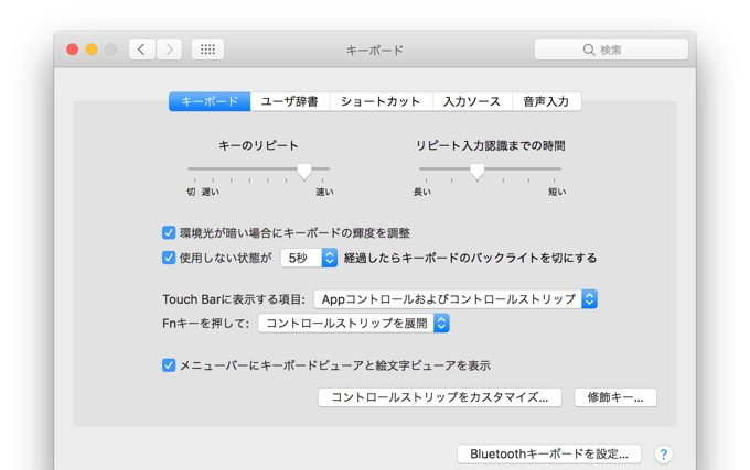 touch-bar-control-settings