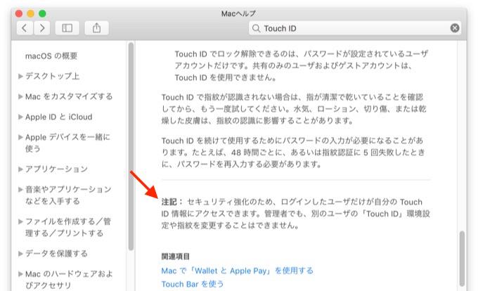 touch-id-info-fqa