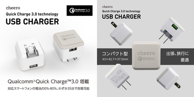 cheero-usb-charger-hero