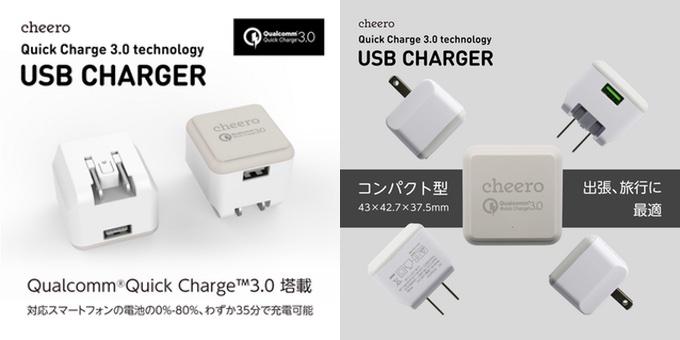 cheero-usb-charger-hero