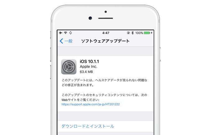 ios-10-1-1-update