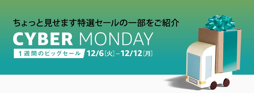 2016-amazon-cyber-monday-header
