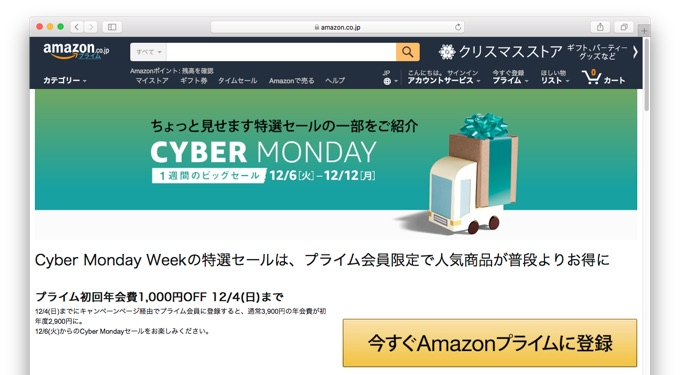 2016-cyber-monday-week-hero
