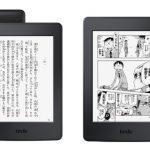 Amazon、「Kindle」および「Kindle Paperwhite」を12月12日まで最大61%OFFで販売するビッグセールを開催。