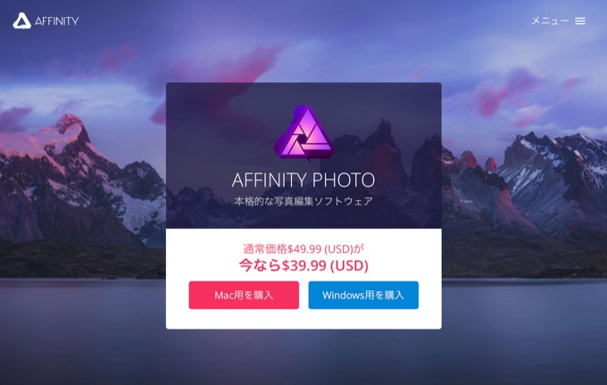 affinity-photo-for-mac-and-windows