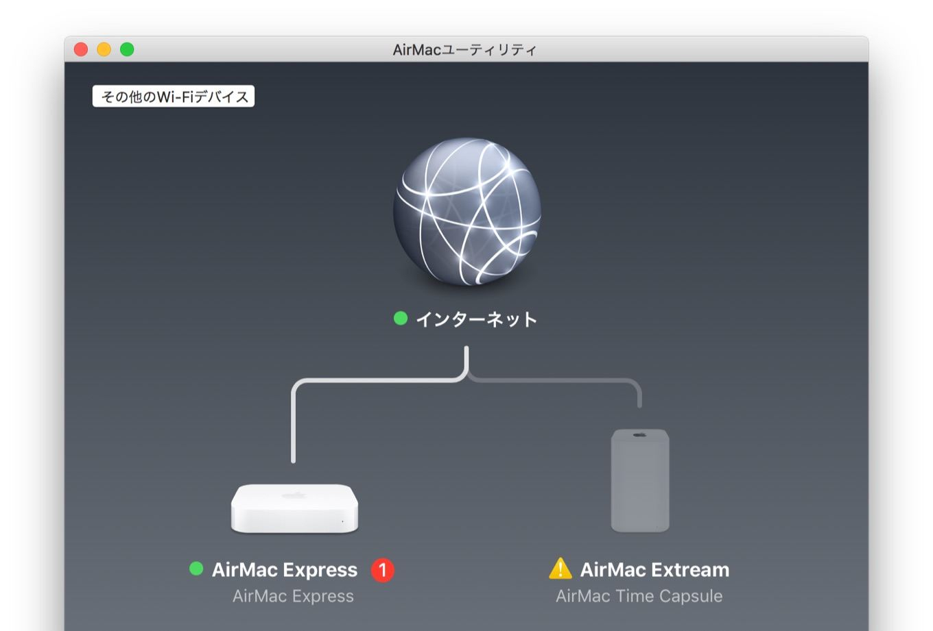 airmac time capsule ファームウェア アップデート