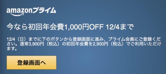 amazon-prime-2016-100-yen-off