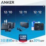 Anker、12月10日~12日に充電・オーディオ・家電カテゴリの製品を最大30%OFFで提供する「Anker 冬の3大祭り」を開催。