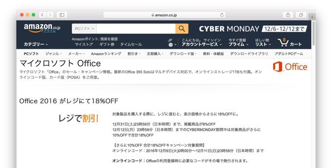 microsoft-office-18-off-2016-12