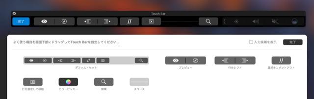 panic-coda-v2-6-touch-bar-edit