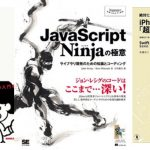 2017年1月のKindle月替りセールでデザインやJavaScript、UnityなどのIT・コンピュータ関連書籍が特別価格で販売中。