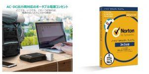 AmazonのタイムセールでMacBookも充電可能なAC/USB-C出力対応のRAVPowerのモバイルバッテリーやノートンセキュリティなどが特別価格で販売中。