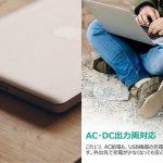 AmazonのタイムセールでMacBookも充電可能なAC/USB-C出力対応のモバイルバッテリーやMac Pro風のApple Watch充電スタンドなどが特別価格で販売中。