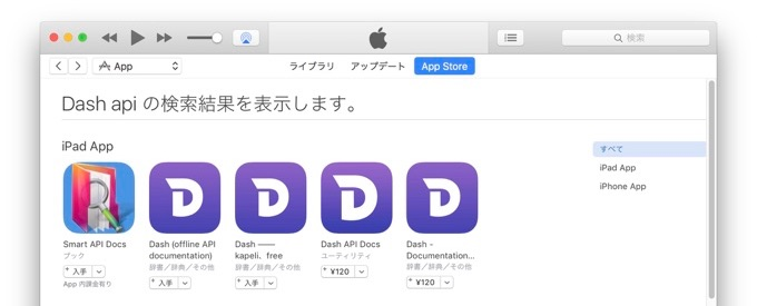 iOS用スニペットアプリ「Dash for iOS」のコピーキャット