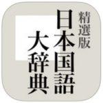物書堂、小学館の「精選版 日本国語大辞典」を収録し、3D TouchやSplit View、手書き入力機能などに対応した電子辞書アプリをリリース。