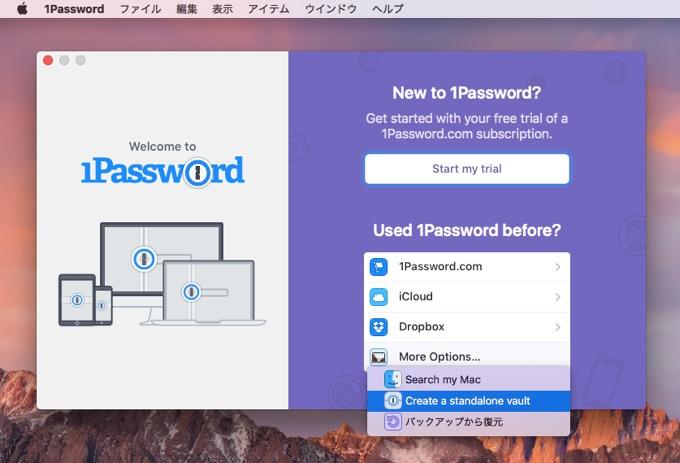Mac App Storeの「1Password for Mac」でスタンドアロン版