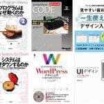 Kindleストアで日経BPやSBクリエイティブのIT・ソフトウェア関連書籍が最大50%ポイント還元になる連動セールが開催中。